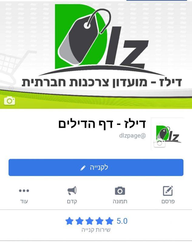 קישור לדף הפייסבוק של דילז