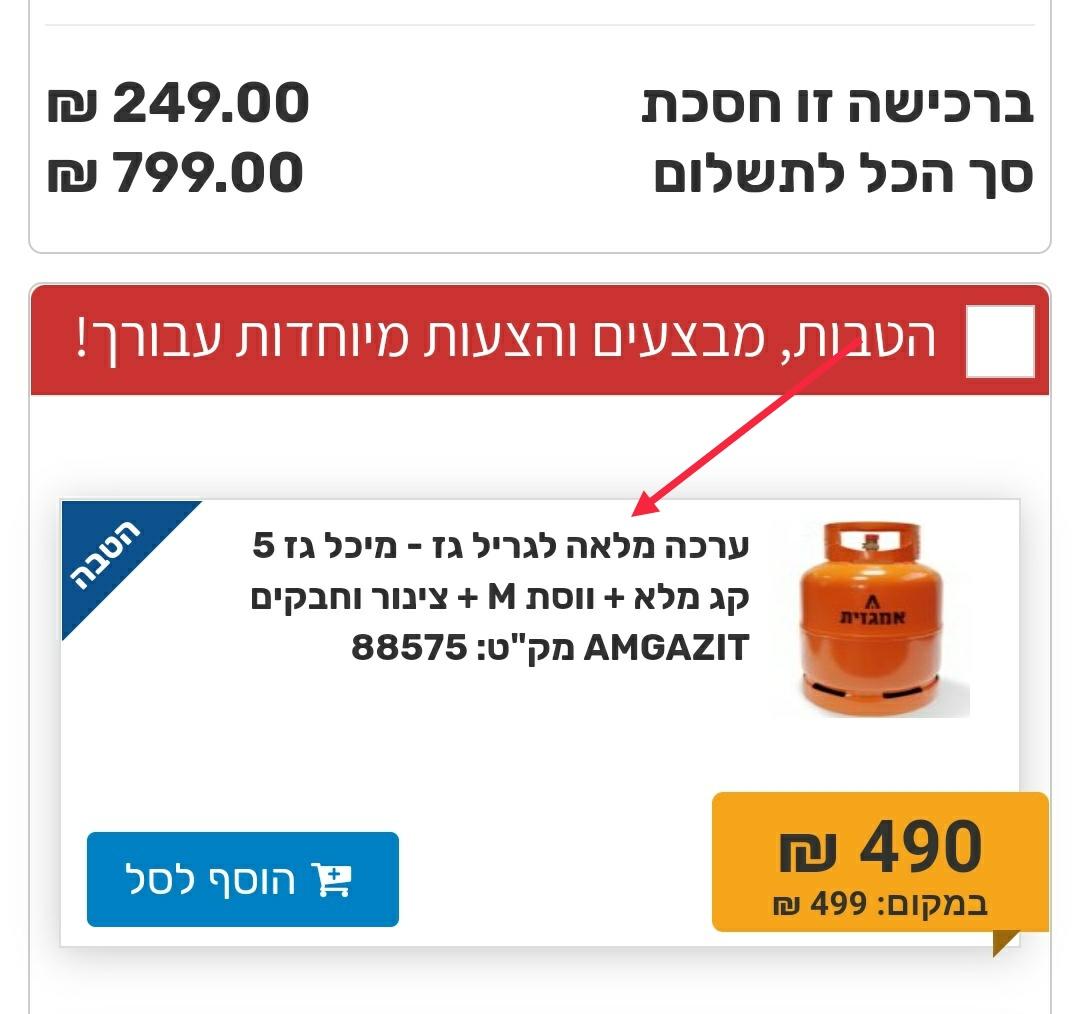 גריל גז נייד AMGAZIT Shavit 10000BTU + שולחן נייד מתקפל